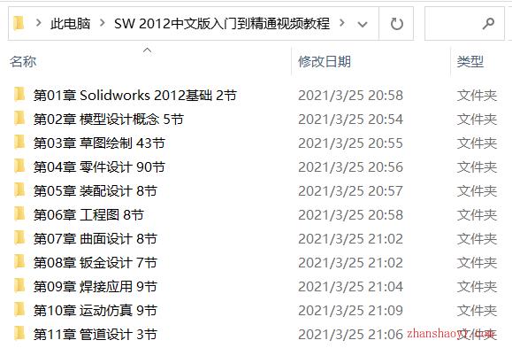 Solidworks 2012中文版入门到精通视频教程