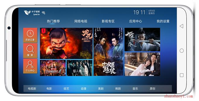 叶子TV|一个新出来相对好用的TV盒子软件