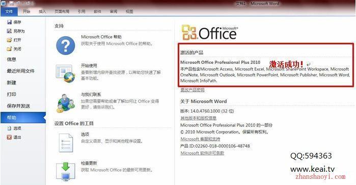 Office 2010 破解激活图文教程