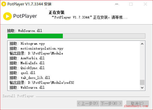 Potplayer播放器安装教程