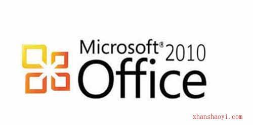 Office 2010 WIN7 32&64位破解版下载