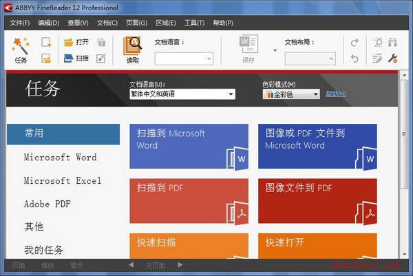 免费PDF转Word软件:ABBYY FineReader12官方正式版