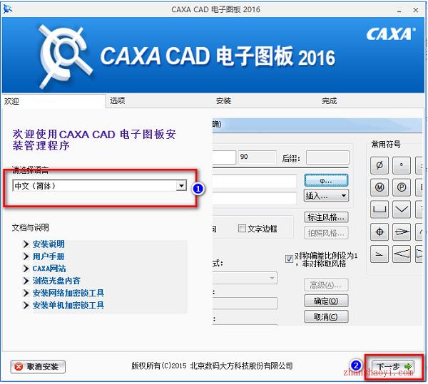 CAXA 2016安装教程