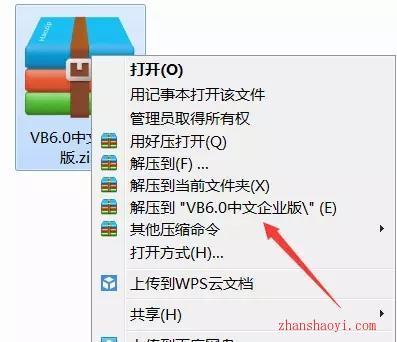 文件夹名字唯美_VB6.0安装教程和激活方法 我爱分享网