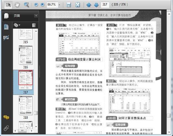 Excel表格与数据处理500个实例教程(PDF+视频教程)