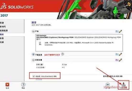 SolidWorks 2017安装教程【图文】和破解方法