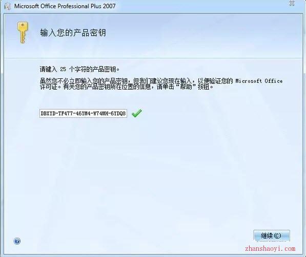Office 2007安装教程【图文】和激活方法