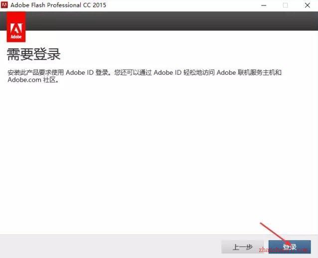 Flash CC 2015安装教程【图文】和破解方法