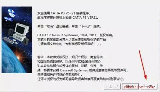 Catia V5R21安装教程【图文】和破解方法