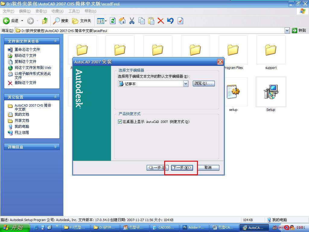 AutoCAD 2007安装教程【图文】和破解方法