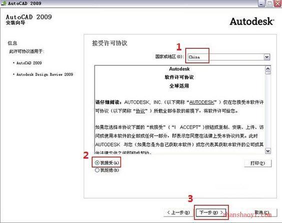 AutoCAD 2009安装教程【图文】和破解方法