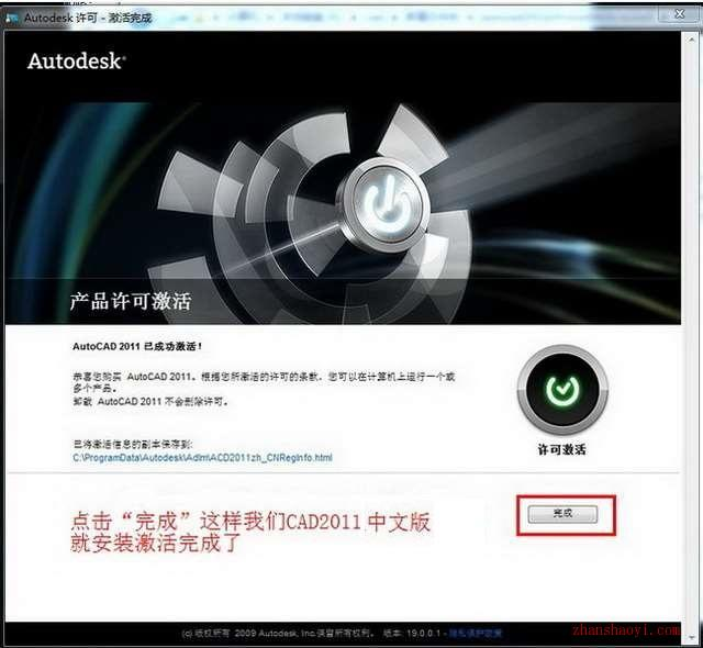 AutoCAD 2011安装教程【图文】和破解方法
