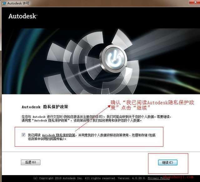 AutoCAD 2012安装教程【图文】和破解方法