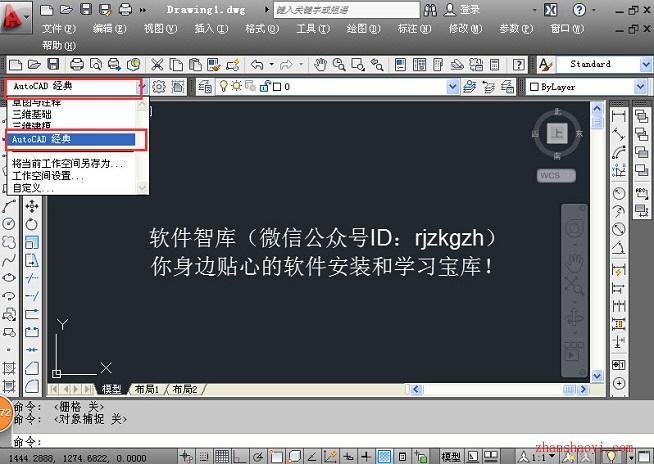 AutoCAD 2012 32&64位破解版下载