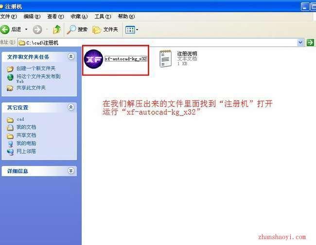 AutoCAD 2013安装教程【图文】和破解方法