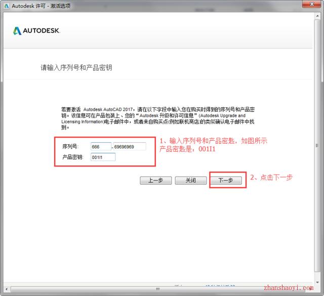AutoCAD 2017安装教程【图文】和破解方法