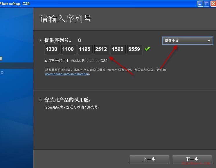 Photoshop CS5安装教程【图文】和破解方法