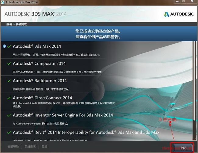 3Ds MAX2014安装教程【图文】和破解方法