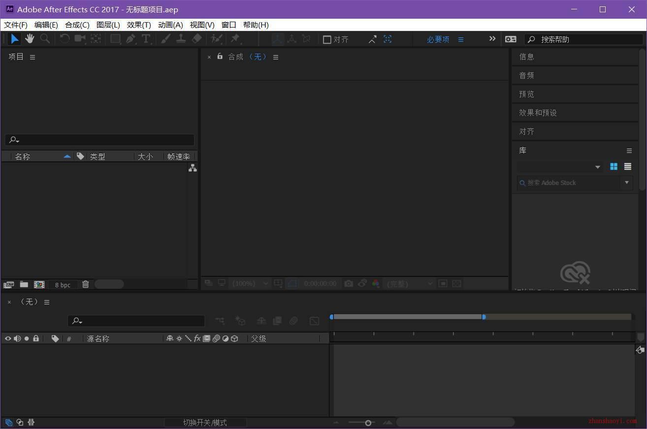 Adobe AE CC 2017 64位安装教程和破解方法