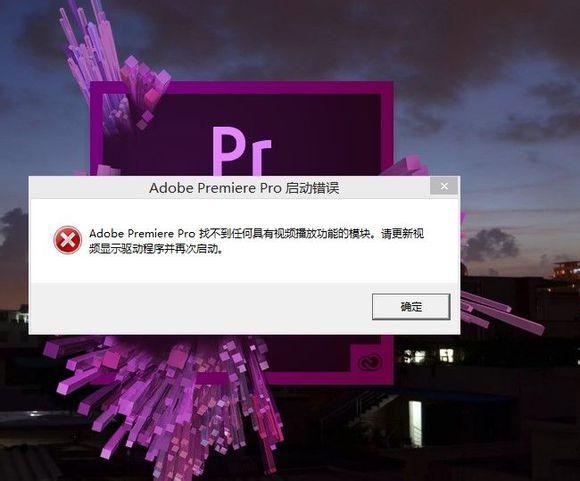 Adobe Premiere Pro启动错误,提示找不到任何具有视频播放功能的模块的解决方法