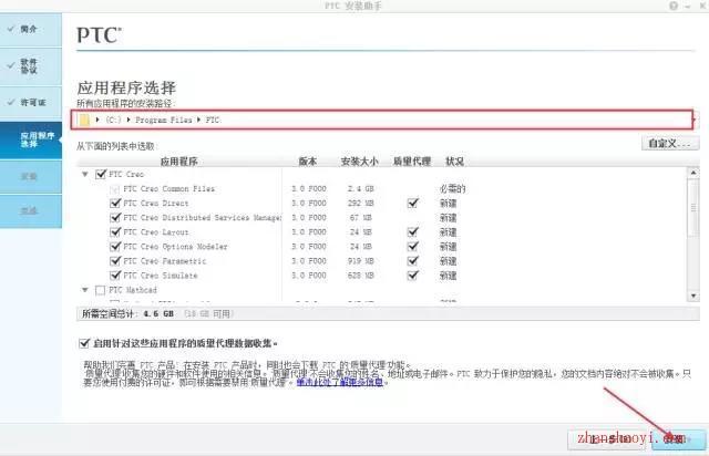 Creo 3.0 安装教程及破解方法(附破解工具)