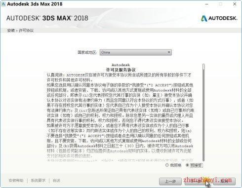 3Ds MAX 2018 64位安装教程和激活方法(附注册机)