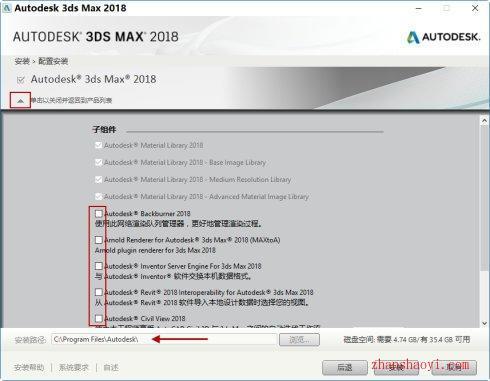 3Ds MAX 2018安装教程和破解方法|兼容WIN10
