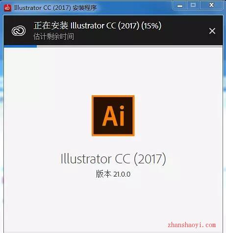 Adobe Illustrator CC 2017(AI CC 2017)安装教程和破解方法【兼容WIN10】