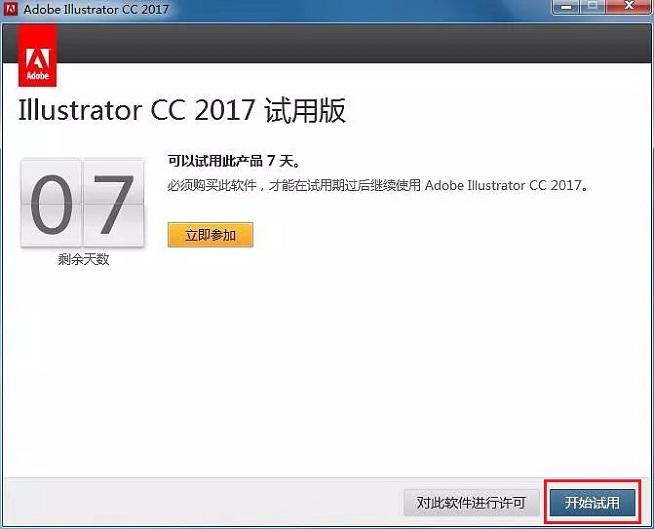 Adobe Illustrator CC 2017(AI CC 2017)安装教程和破解方法【兼容WIN10】