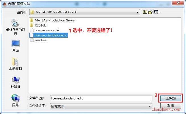 Matlab 2016b安装教程和破解方法(附破解补丁)