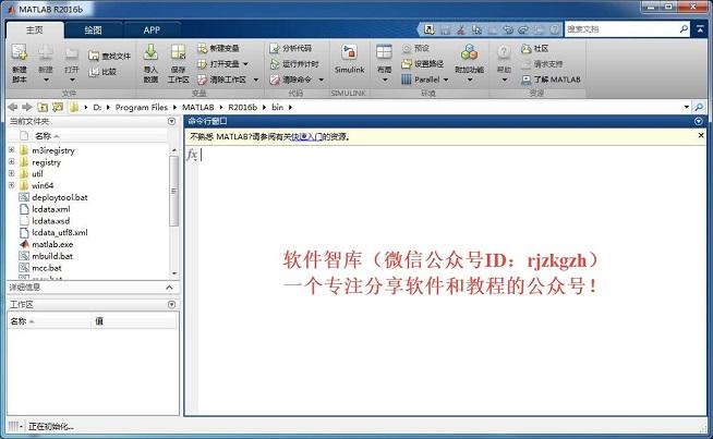 Matlab 2016b 64位中文破解版下载 兼容WIN10