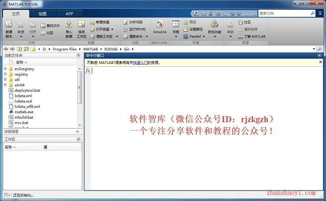 Matlab 2016b 64位中文破解版下载|兼容WIN10