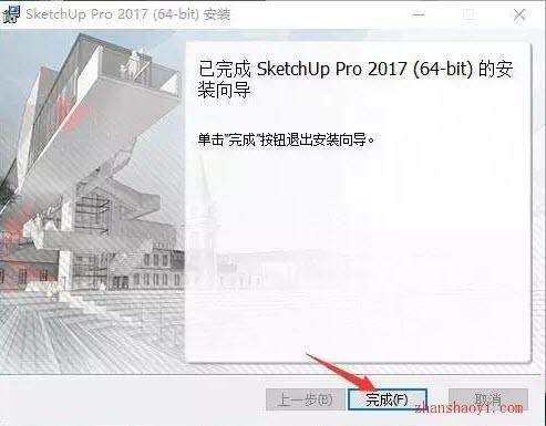 草图大师 SketchUp Pro 2017 安装教程和破解方法(附破解补丁)