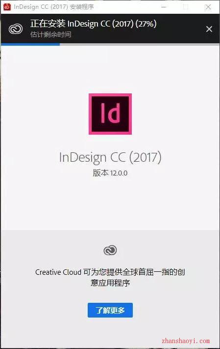 InDesign CC 2017【ID】安装教程和破解方法(附破解补丁)