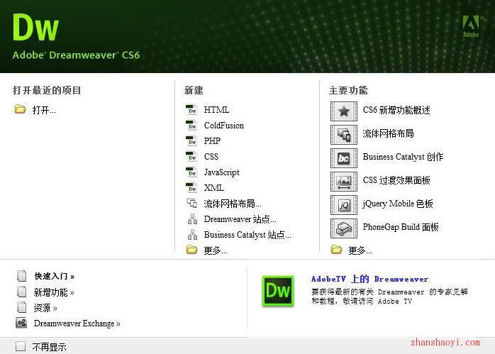 Dreamweaver CS6【DW】32/64位中文破解版下载