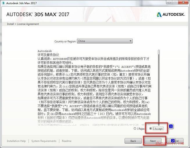 3Ds Max 2017 64位安装教程和破解方法(附注册机)