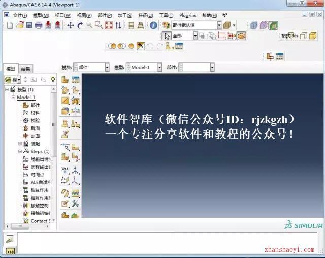 ABAQUS 6.14-4 64位中文破解版下载