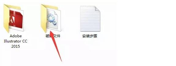 illustrator CC 2015【AI】安装教程和破解方法(附破解补丁)