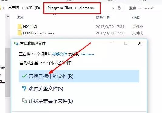 UG 11.0 64位安装教程和破解方法(附破解文件)
