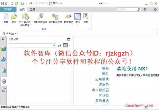 UG NX11.0 64位正式版下载|兼容WIN10