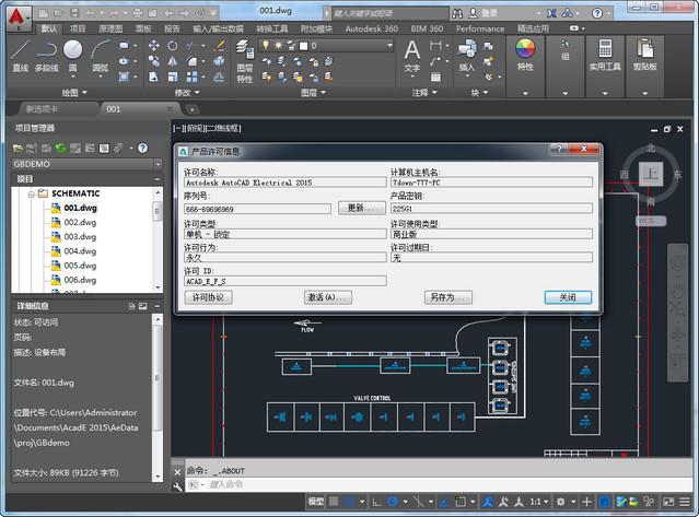 AutoCAD Electrical 2015 32位64位中文破解版下载
