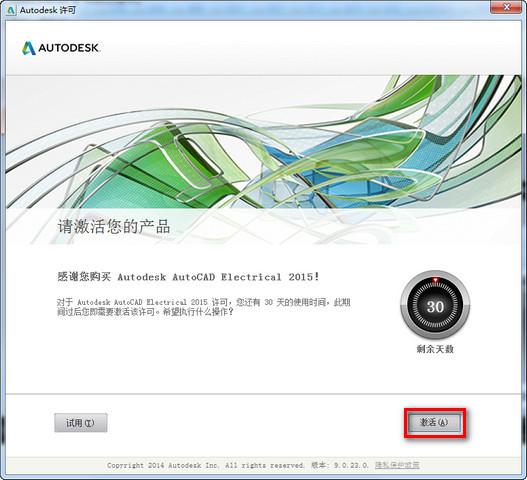 AutoCAD Electrical 2015安装教程和破解方法(附注册机)