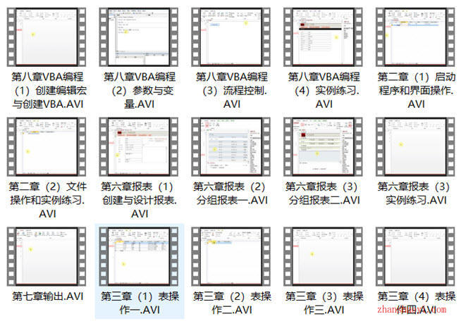Access 2013零基础到精通教程下载