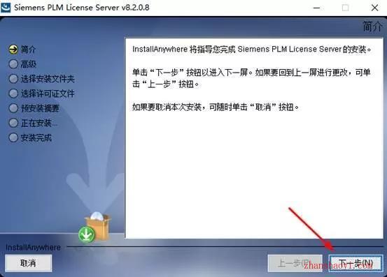 UG 11.0 安装教程和破解方法(附破解补丁)