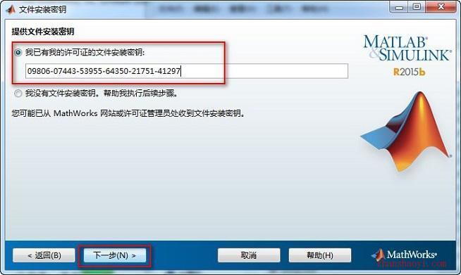 Matlab 2015b 安装教程和破解方法(含Crack文件)