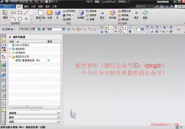 UG 9.0 64位中文破解版下载