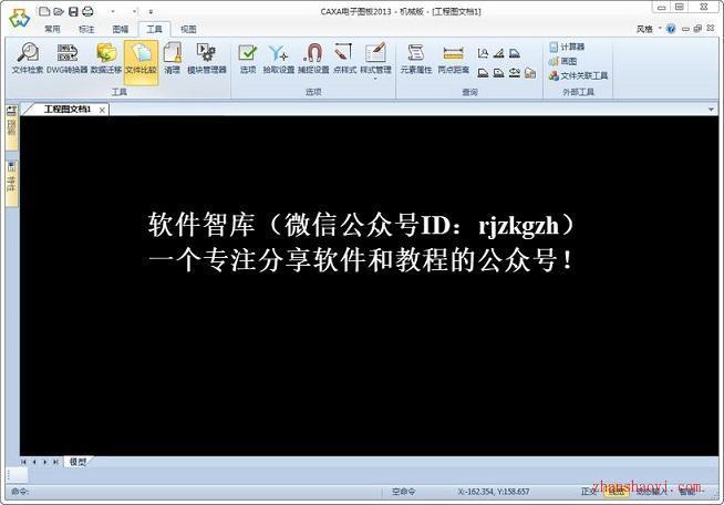 CAXA 2013 安装教程和破解方法(附破解补丁)