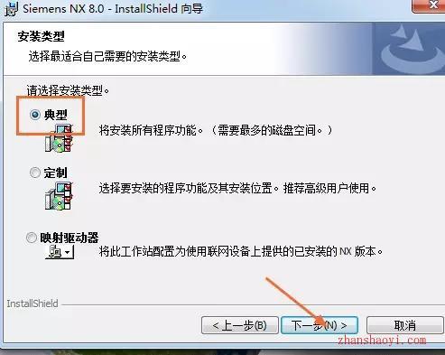 UG 8.0 安装教程和破解方法(附破解补丁)