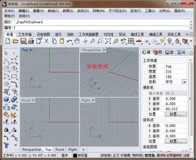 犀牛Rhino 5.0 中文破解版下载