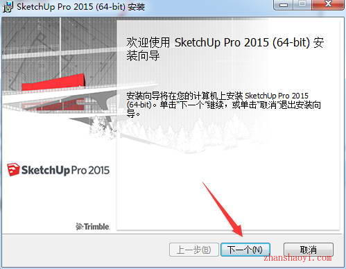 SketchUp 2015 安装教程和破解方法(附注册机)